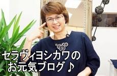 セラヴィ・ヨシカワのスタッフブログ更新中!